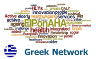 Greek Network EIP on AHA
